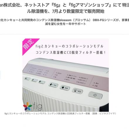 【プレスリリース発表】fig × カンキョー コラボレーション